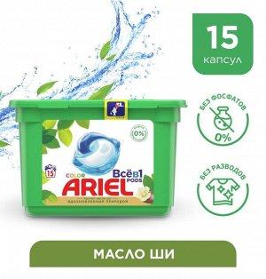 ARIEL Авт Гель СМС жидк. в растворимых капсулах Liquid Capsules Масло Ши 15X27г\23.8г