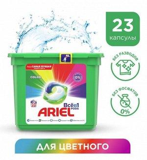 ARIEL Авт Гель СМС жидк. в растворимых капсулах Liquid Capsules Color 23X27г\23.8г
