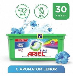 ARIEL Авт Гель СМС жидк. в растворимых капсулах Liquid Capsules Touch of Lenor Fresh 30X27г\25.2г