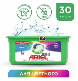 ARIEL Авт Гель СМС жидк. в растворимых капсулах Liquid Capsules Color 30X27г\25.2г