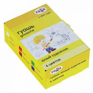 """Гуашь ГАММА """"Юный художник NEW"""", 6 цветов по 17,5 мл, без кисти, картонная упаковка, 221009"""
