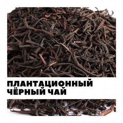 Премиум листовой чай✅ Быстрая раздача — Черный чай