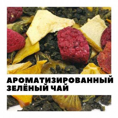 Премиум листовой чай Быстрая раздача