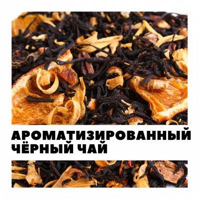 Премиум листовой чай✅ Быстрая раздача — Ароматизированный чёрный чай