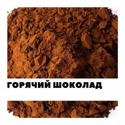Премиум листовой чай✅ Быстрая раздача — Горячий шоколад