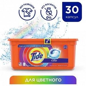 TIDE СМС жидк. в растворимых капсулах Color 30х24.8г\22.8г