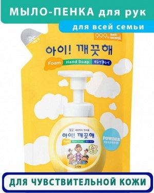 """LION Мыло пенное для рук с антибактериальным эффектом """"Ai - Kekute"""" для чувствительной кожи, зап.блок, 200 мл"""