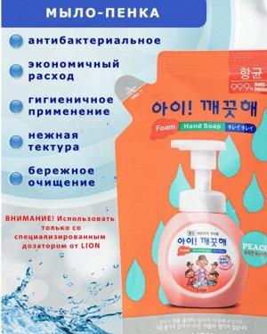 """LION Мыло пенное для рук """"Ai - Kekute"""" с ароматом персика, зап.блок"""