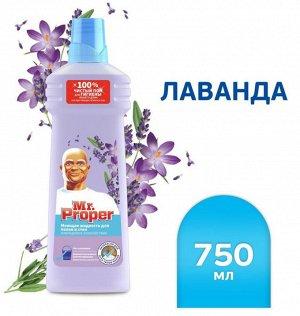 MR PROPER Моющая жидкость для полов и стен Лавандовое Спокойствие 750мл