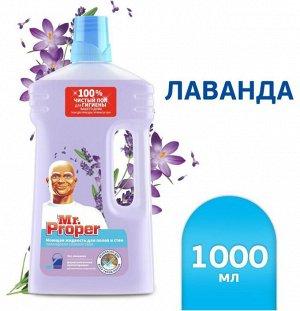 MR PROPER Моющая жидкость для полов и стен Лавандовое Спокойствие 1л