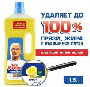 MR PROPER Моющая жидкость для полов и стен Лимон 1.5л