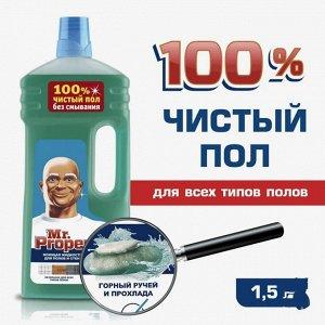 MR PROPER Моющая жидкость для полов и стен Горный ручей и прохлада 1.5л