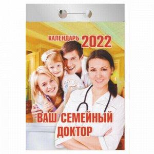 """Отрывной календарь на 2022, """"Ваш семейный доктор"""", ОКК-4"""