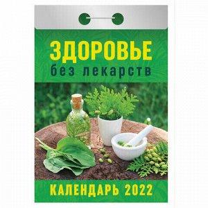 """Отрывной календарь на 2022, """"Здоровье без лекарств"""", ОКА-04"""