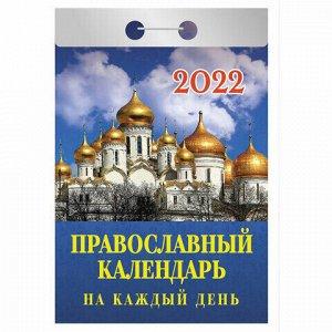 """Отрывной календарь на 2022, """"Православный календарь на каждый день"""", ОКА-16"""