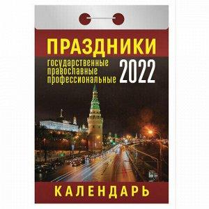 """Отрывной календарь на 2022, """"Праздники: государственные, православные, профессиональные"""", ОКА-18"""