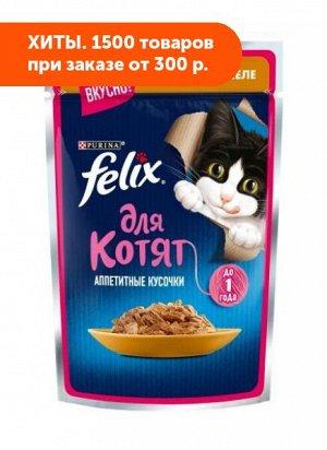 Felix Аппетитные кусочки влажный корм для котят Курица в желе 85гр пауч АКЦИЯ!