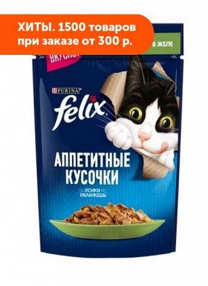 Felix Аппетитные кусочки влажный корм для кошек Кролик в желе 85гр пауч АКЦИЯ!