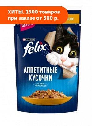 Felix Аппетитные кусочки влажный корм для кошек Курица в желе 85гр пауч АКЦИЯ!
