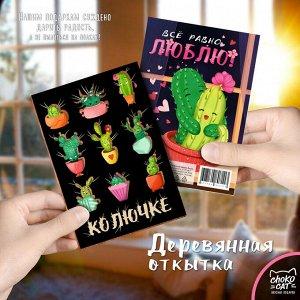 Чёрная деревянная открытка, КОЛЮЧКЕ, TM Chokocat