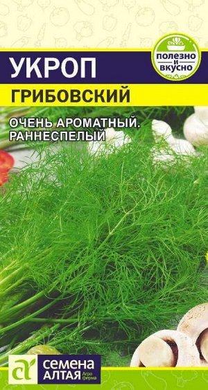 Зелень Укроп Грибовский/Сем Алт/цп 2 гр.