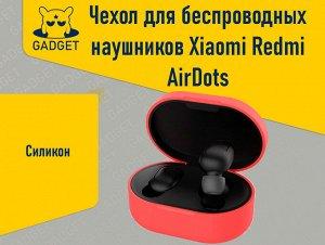 Чехол для беспроводных наушников Xiaomi Redmi AirDots