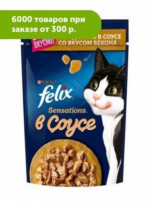 Felix Sensations влажный корм для кошек Индейка+Бекон соус 85гр пауч АКЦИЯ!
