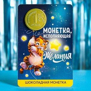 Подарочная открытка с шоколадной монетой «Монетка, исполняющая желания», 6 г.