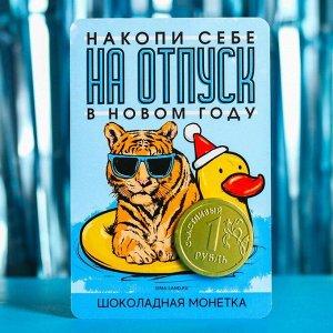 Подарочная открытка с шоколадной монетой «Накопи себе на отпуск в новом году», 6 г.