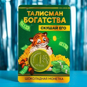 Подарочная открытка с шоколадной монетой «Талисман богатства», 6 г.