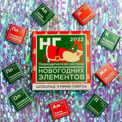 Год Тигра 2022: готовимся к празднику — Сладкие подарки
