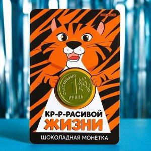 Подарочная открытка «Красивой жизни» с шоколадной монетой, 6 г.