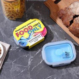"""Складной контейнер """"Food only"""", 350 мл"""