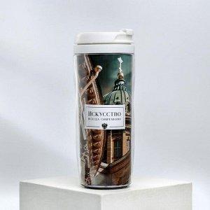 Термостакан со вставкой «Искусство всегда современно», 350 мл