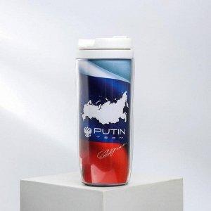 Термостакан со вставкой «Россия такая страна, которая ничего не боится», 350 мл