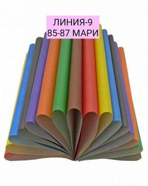 Цветная бумага тонированная 20 листов, 20 цветов
