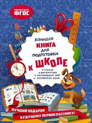 Александрова О.В. Большая книга для подготовки к школе