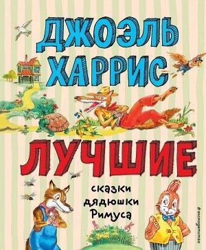 Харрис Д.Ч. Лучшие сказки дядюшки Римуса (ил. А. Воробьева)