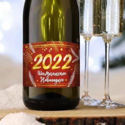 Яркие новогодние наклейки! Создаем атмосферу праздника — Новогодние наклейки на шампанское