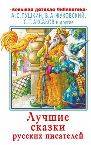 Пушкин А.С., Жуковский В.А., Аксаков С.Т. и др. Лучшие сказки русских писателей