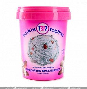 Мороженое Миндально-фисташковое 1000 мл. Baskin Robbins