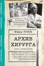 Углов Ф.Г. Архив хирурга