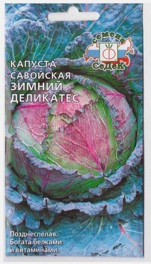 Капуста савойская Зимний деликатес (Код: 70616)