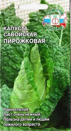 Капуста савойская Пирожковая (Код: 15048)