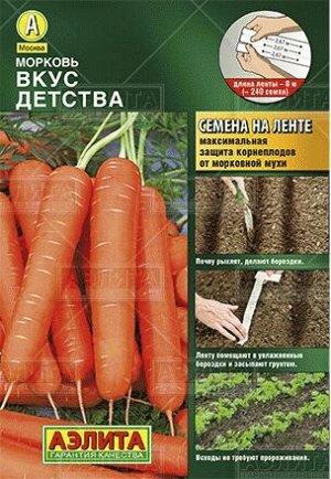 Морковь Вкус детства (лента) (Код: 82344)