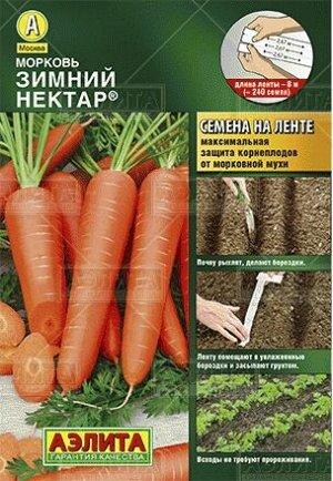 Морковь Зимний нектар (лента) (Код: 82330)