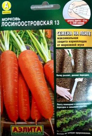 Морковь Лосиноостровская (лента) (Код: 8218)
