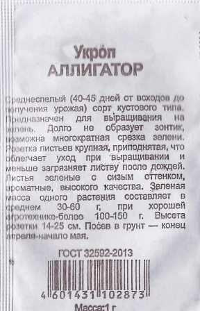 Укроп Аллигатор (Код: 87898)