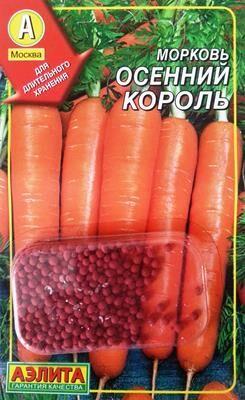 Морковь Осенний Король (Код: 82338)