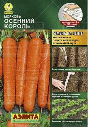 Морковь Осенний Король (лента) (Код: 82349)